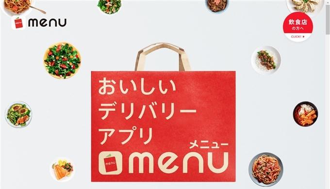 menu トップ画像