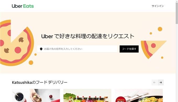 Uber Eats トップ画像