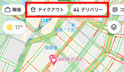 Googleマップの「テイクアウト」「デリバリー」に飲食店を載せる方法【手順を詳しく解説】