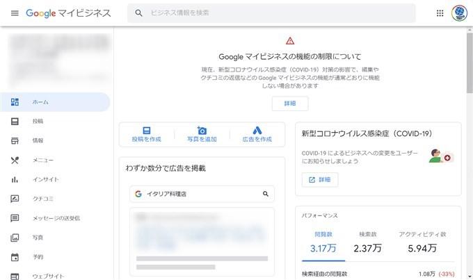 Googleマイビジネスにログイン