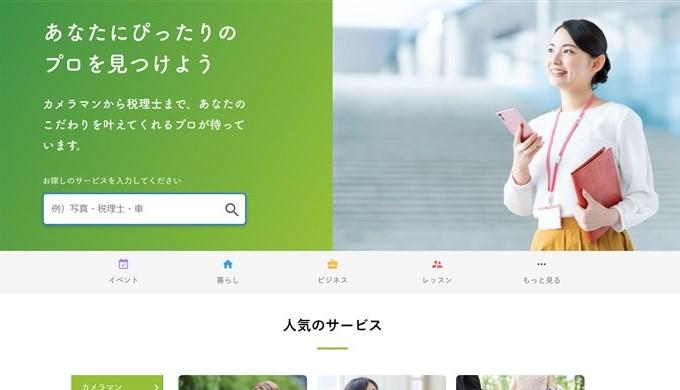 話題のビジネスマッチングサイト『ミツモア』をレビュー【ユーザーから見た発注手順も紹介】