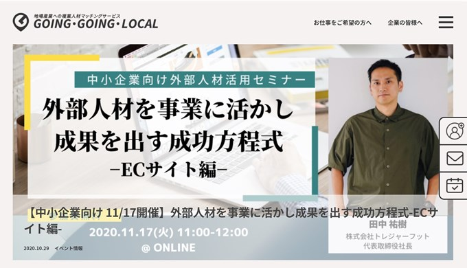 GOING・GOING・LOCAL