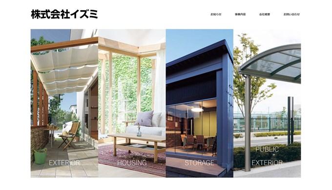 株式会社イズミさまのWebサイトを制作しました