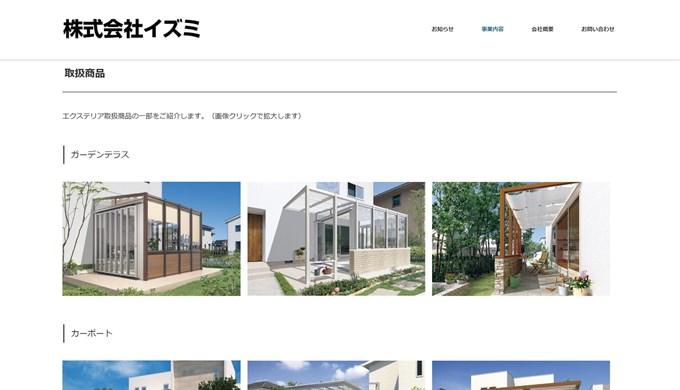 株式会社イズミさまのWebサイト
