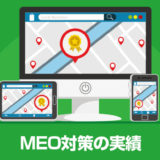 MEO対策の成功事例と実績