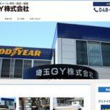 埼玉GY株式会社さまのWebサイトを制作しました