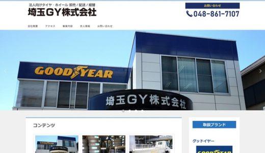 埼玉GY株式会社さま【Webサイト制作事例】