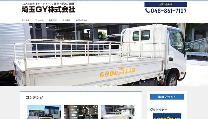 埼玉GY株式会社さまのWebサイト