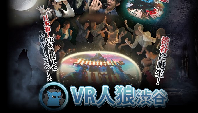 VR人狼【VR撮影事例】
