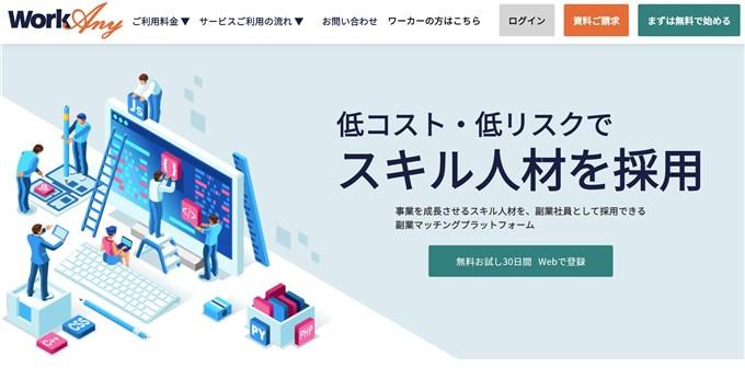 WorkAny(ワークエニー)スキル人材の副業マッチング