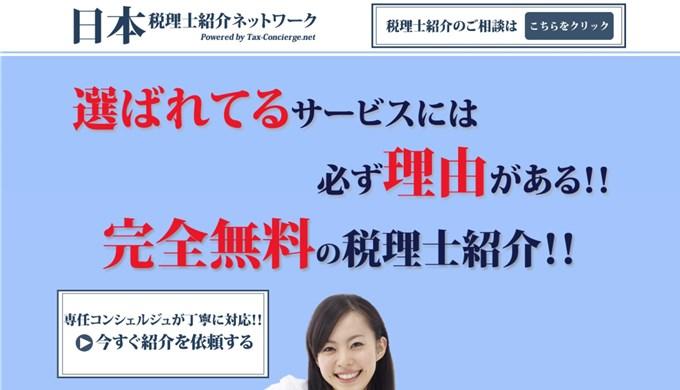 日本税理士紹介ネットワーク