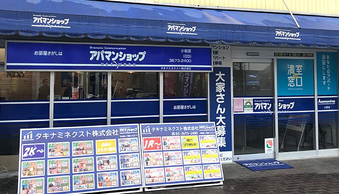 アパマンショップ小岩店様【Googleストリートビュー事例】