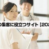 【2021年版】歯医者・病院の集客に役立つ口コミ・レビューサイト一覧