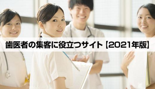 【2021年版】歯医者・病院の集客に役立つ口コミ・レビューサイト一覧(全26サイト)