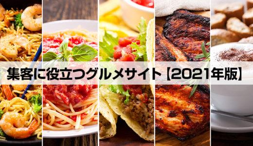【2021年版】飲食店の集客に役立つグルメサイト一覧(全29サイト)