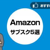 Amazonのサブスク5選
