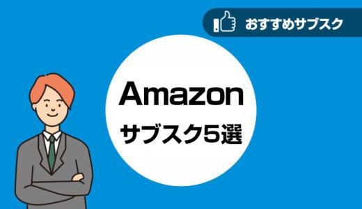 Amazonのサブスクおすすめ5選【全部入っても月4,000円】