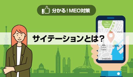 MEO対策に重要な「サイテーション」とは?