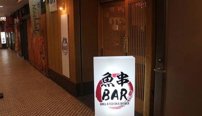 【MEO事例】魚串bar(さかなくしばる)