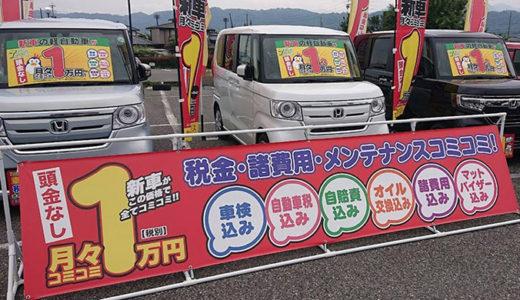 【MEO事例】ジョイカル松本島内/カープロショップ松本車輛さま