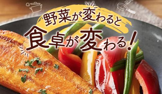 有機野菜のサブスク「らでぃっしゅぼーや」をレビュー【2年継続中】