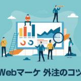 Webマーケティング会社に依頼するときのコツ