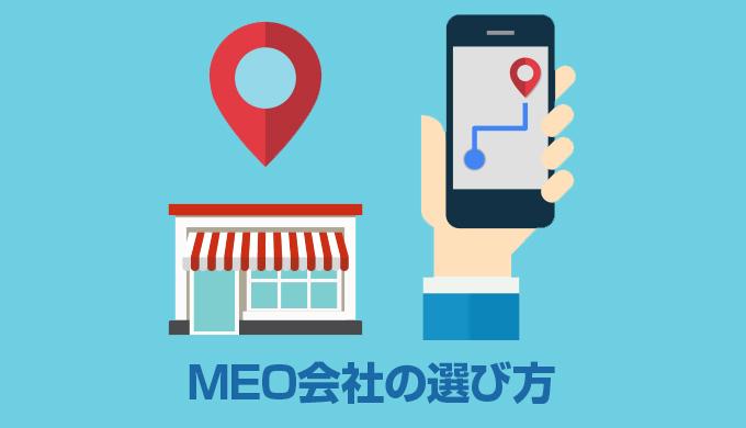 MEO対策業者の選び方