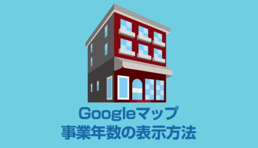 Googleマップで「事業年数」をアピールする方法