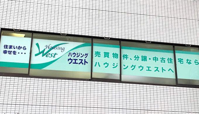 【MEO事例】株式会社ハウジングウエスト 池袋本店さま