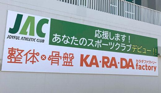 【MEO事例】カラダファクトリー ジョイフルアスレティッククラブ土浦店さま