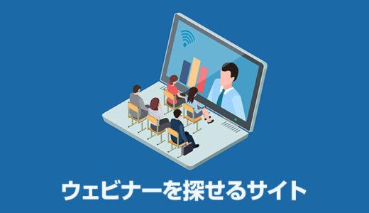 Webマーケティングのオンラインセミナーを探せるサイト5選