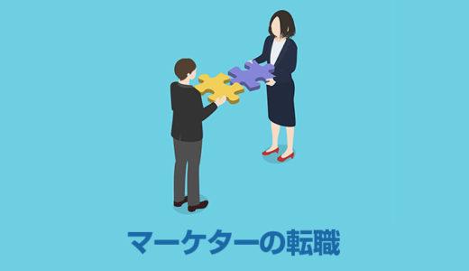 おすすめ転職エージェント5選【Webマーケター向け】