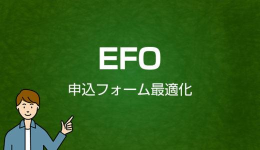 EFO(申し込みフォーム最適化)