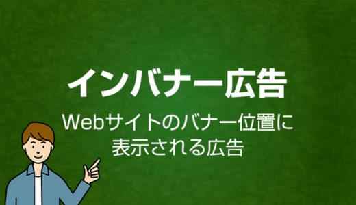 インバナー広告