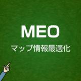 MEO対策とは|Webマーケティング用語集