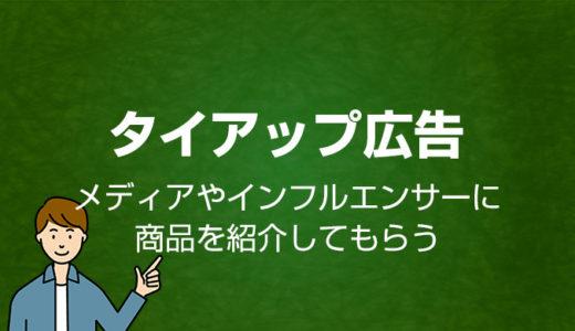 タイアップ広告