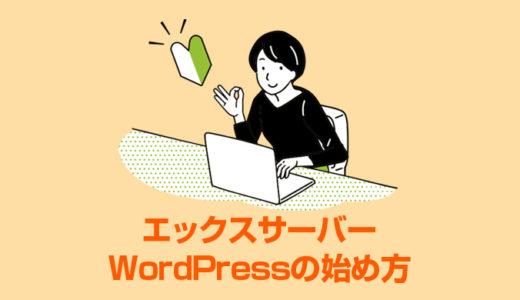 エックスサーバーでWordPressブログを始める手順(初心者向け)