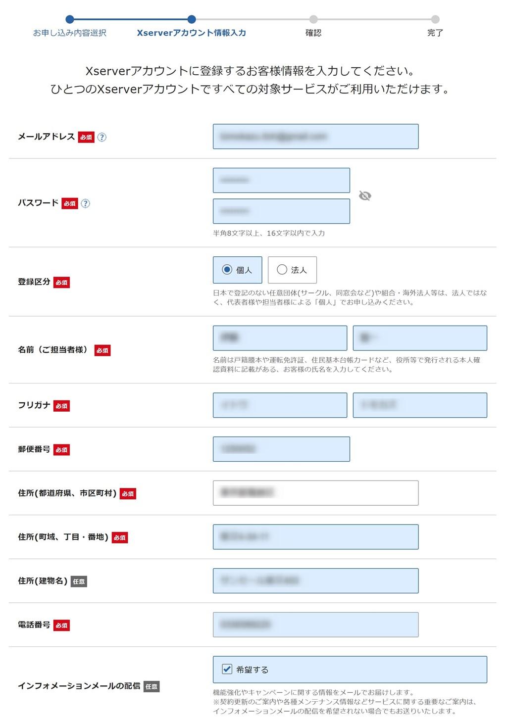 アカウント情報の登録