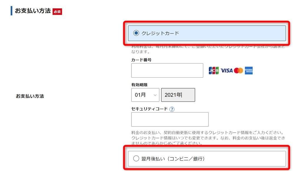 支払方法の登録
